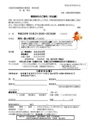 懇親旅行案内(H26申込書)2