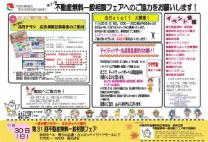 フェア協力依頼(バザー商品・共同チラシ・献血・staff募集)2