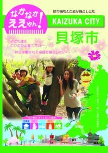 15.06.25メール 貝塚市シティパンフレット(新)_ページ_1